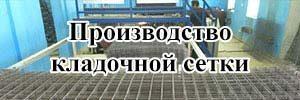 Производство кладочной сетки